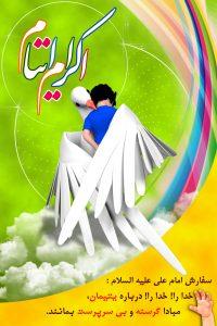 پوستر اکرام ایتام